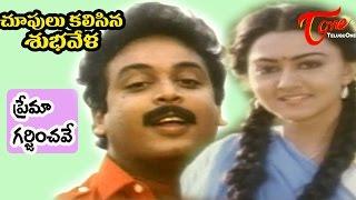 Chupulu Kalasina Subhavela - Prema Garjinchave - Telugu Song