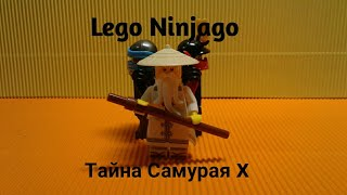 Лего ниндзяго 5 сезон. Тайнна Самурая X. 2 эпизод