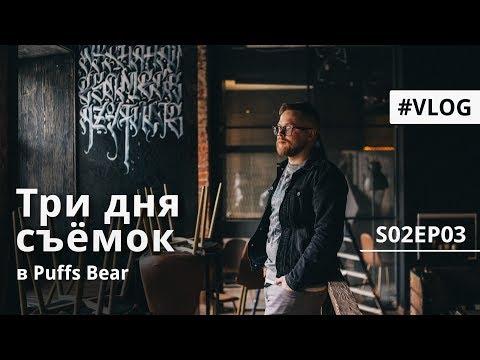 VLOG: Снимаем промо видео. Оформление интерьера Puffs Bear. Три дня в кальянной
