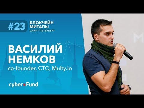 Ядро блокчейн-кошелька Multy   Василий Немков
