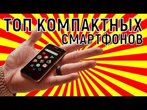 Топ компактных смартфонов 2019