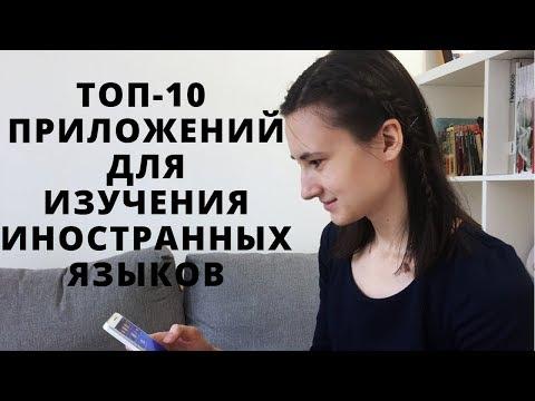 ТОП-10 ПРИЛОЖЕНИЙ для изучения ИНОСТРАННЫХ ЯЗЫКОВ