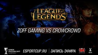 Zoff Gaming vs CrowCrowd | Кубок России 2017: League of Legends | Гранд-финал