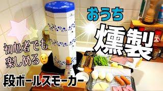 【153 独身女の昼呑み】自宅のキッチンで手軽に燻製!これは楽しい♪段ボールスモーカー!