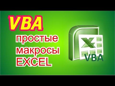 VBA создаем простые макросы Excel