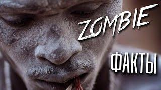 Внимание,  Зомби! Интересные Факты о Зомби