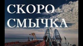 Крымский мост скоро смычка