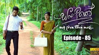 Sangeethe | Episode 85 07th June 2019 Thumbnail