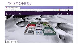 VR가상 전시회 제작을 위한 미술 교육 콘텐츠