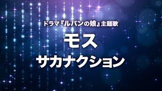 サカナクション - モス | HARAKEN (Cover)【フル/字幕/歌詞付】