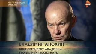 СМЕРТЕЛЬНЫЙ ДРУГ КИТАЙ (09.09.2016) ОБМАНУТАЯ РОССИЯ