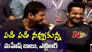 Must Watch Moment : Mahesh Babu & NTR Funny Chi...