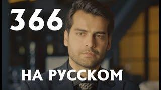 Ты назови 366 серия на русском,турецкий сериал, дата выхода