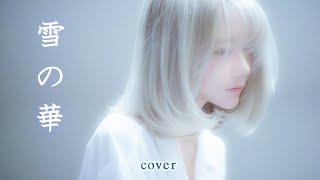 [MV]雪の華 - 中島 美嘉(Nakashima Mika) Cover by yurisa