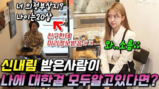 [KOREANPRANK] What if a man who sees ghosts knows everything about me?? Horror!!