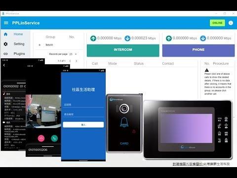 展連科技 對講機整體方案-Flutter iOS版本 - YouTube