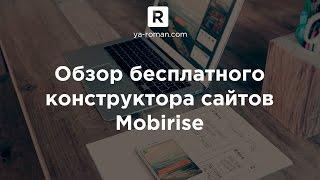 Обзор бесплатного конструктора сайтов Mobirise