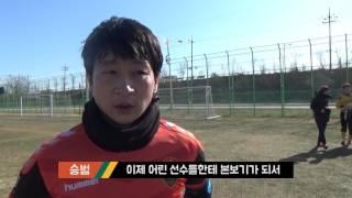 2016 동계훈련 오승범 선수 인터뷰