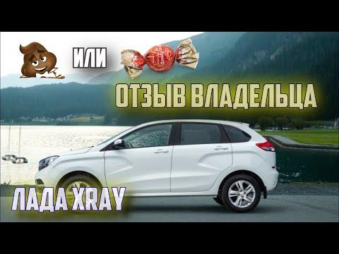 Честный обзор качества Лада Xray ( Лада Икс рей)