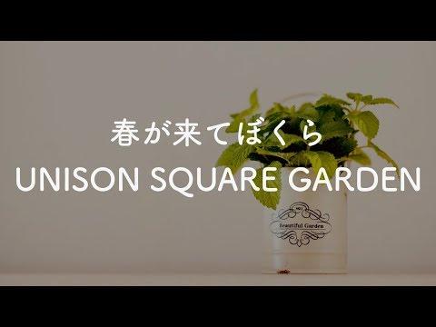 【生音風カラオケ】春が来てぼくら - UNISON SQUARE GARDEN【音程バーつき】
