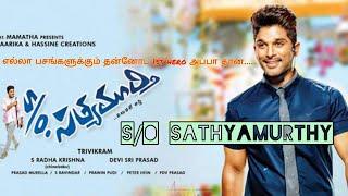 S/O sathyamurthy 👨👦/ Tamil dubbed / Allu Arjun movie / Dummy bhava / Movie explain