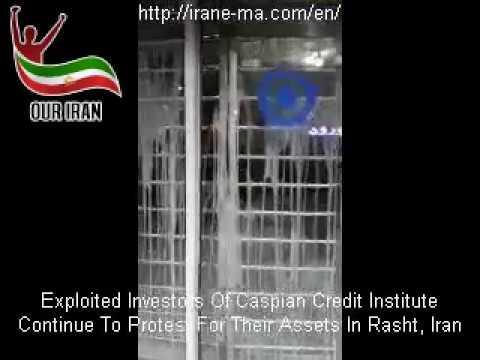 Exploited Investors Of Caspian Institute In Rasht, Iran Throw Eggs And Chant Allaho Akbar