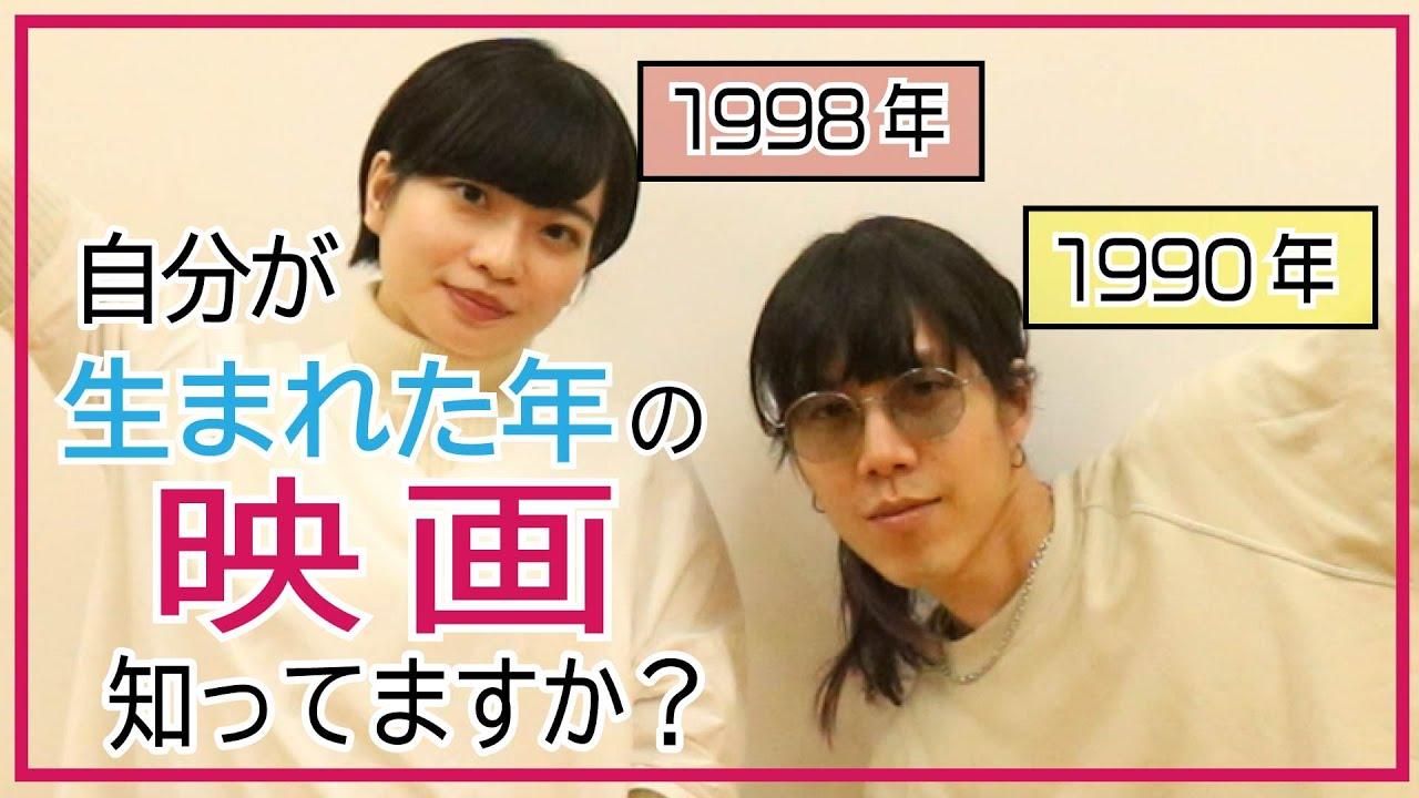 年 生まれ 1998