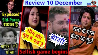 Bigg Boss 13 Review 10 December