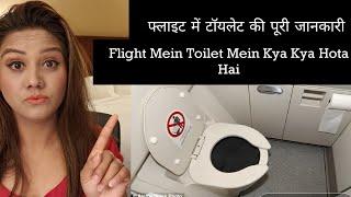Flight Mein Toilet Ki Poori Jaankaari {फ्लाइट में टॉयलेट की पूरी जानकारी} - Mamta Sachdeva