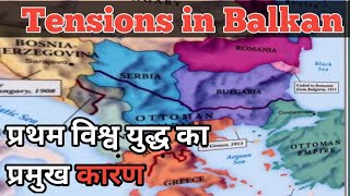 Balkan Problem - In South East Europe || History Baba