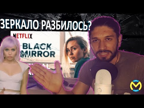Черное зеркало 5 сезон 1,2,3 серия РАЗБОР ПРОВАЛА
