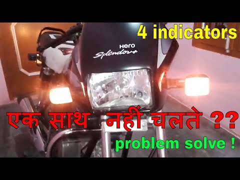 क्या आपकी बाइक के 4 indicators नहीं चलते ?? problem solve !
