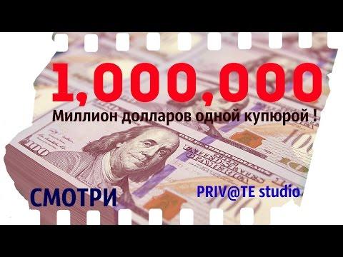 1 миллиард долларов только факты: сколько весит, как