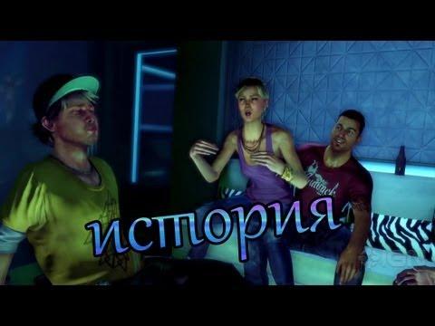 видео: far cry 3 Как все произошло. Предыстория