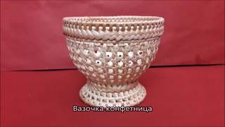 Плетение вазочки конфетницы