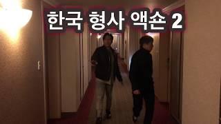 한국 액션 영화에 꼭 나오는 장면 2탄 (NG포함)