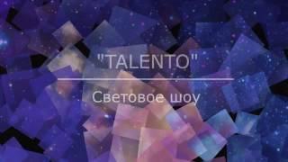 "Световое шоу ""TALENTO"" -  ""FUTURE LIGHTS"" г.Самара"