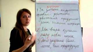 Русский язык. Наиболее частые ошибки в русском языке. Видео №1)