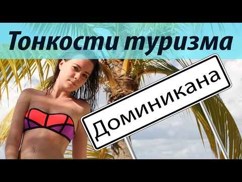 Доминикана. Как пытаются развести русских туристов. Occidental grand punta cana