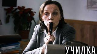 Училка (2015) - трейлер