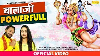 हनुमान जयंती स्पेशल भजन : बालाजी Powerfull | रामकुमार लक्खा,, अंजू शर्मा | Popular Hanumanji Bhajan