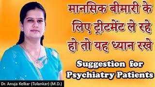Suggestion  for  Psychiatry Patients - मानसिक बीमारी के  लिए ट्रीटमेंट ले रहे  हो तो यह ध्यान रखे .