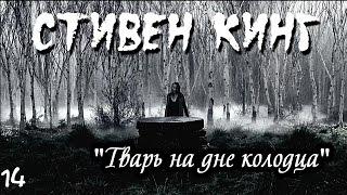 СТИВЕН КИНГ.