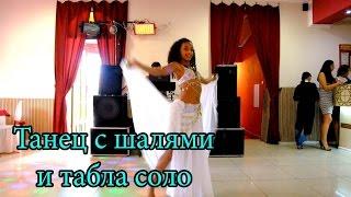Восточные танцы видео | Shoe-Bellydance | Танец с шалями + табла соло(Восточные танцы видео | Shoe-Bellydance | Танец с шалями + табла соло -----------------------------------------------------------------------------------..., 2015-10-05T17:05:39.000Z)
