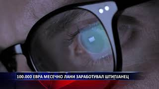 100 000 ЕВРА МЕСЕЧНО ЛАНИ ЗАРАБОТУВАЛ ШТИПЈАНЕЦ  OK 26 03 2019