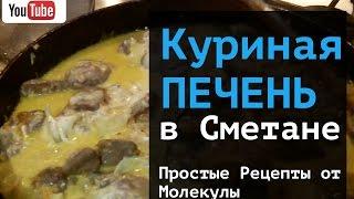 Вкусный рецепт  Печень куриная в сметане на сковороде