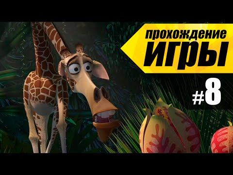 Мадагаскар #8 Совершеннолетие - Прохождение игры