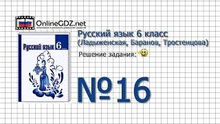 Задание № 16 - Русский язык 6 класс (Ладыженская, Баранов, Тростенцова)