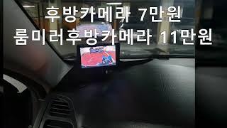 광명철산동 뉴SM5 후방카메라출장설치비용