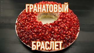 """Салат ''Гранатовый Браслет"""" с Говядиной"""